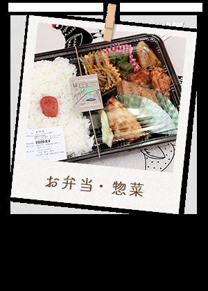 お弁当・惣菜